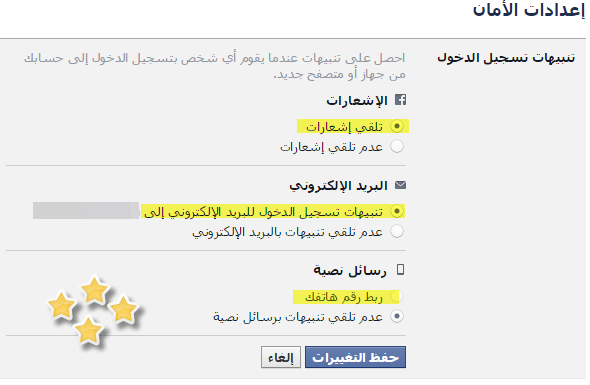 شرح طريقة حماية حساب الفيس بوك