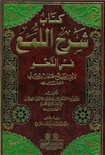 شرح اللمع في النحو لابن جني - أبو الحسن علي بن الحسين الباقولي الأصبهاني