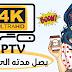 طريقة سهلة للحصول على سيرفر IPTV مدته تصل الى عام مجانا ..