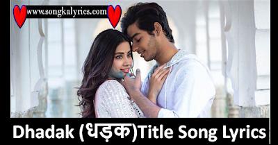 dhadak-song-lyrics-hindi-english-movie-dhadak-jhanvi-kapoor-sridevi
