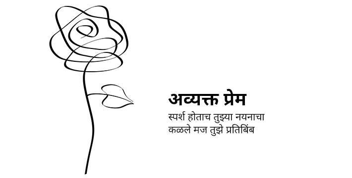 अव्यक्त प्रेम - मराठी कविता | Avyakta Prem - Marathi Kavita
