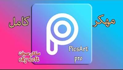 تطبيق PicsArt مهكر جاهز,برنامج بيكس ارت,PicsArt Photo Studio Premium,PicsArt pro المهكر,برنامج picsart مهكر مع الخطوط,تحميل برنامج picsart مهكر للاندرويد 2018,picsart مهكر 2019,picsart مهكر apk,