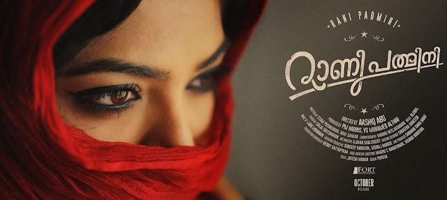 Rani Padmini (2015) : Puthu Puthu Song Lyrics