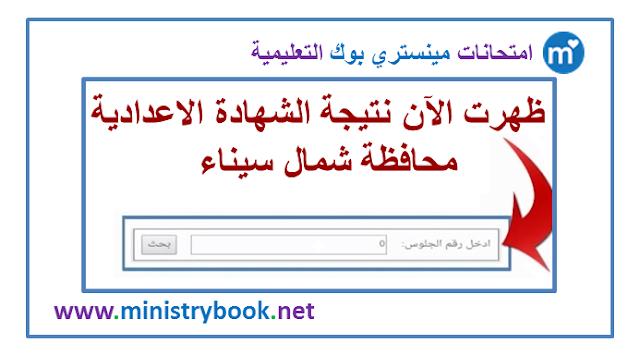 نتيجة الشهادة الاعدادية محافظة شمال سيناء 2020