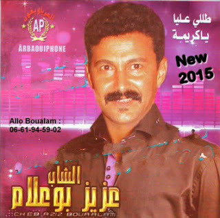 Aziz Boualam-Toli 3liya Ya Karima 2014