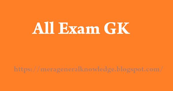 Kisi Bhi GK Exam Ki Taiyari Kaise Kare
