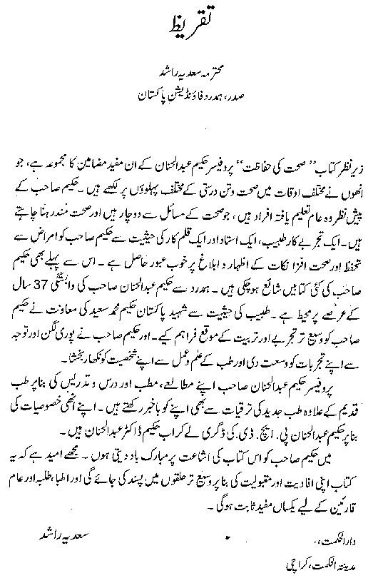Self Health Care Free Urdu PDF Book