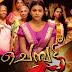 Chempattu Serial Cast & Crew| Actors and  Actress of  Asianet Tele Serial