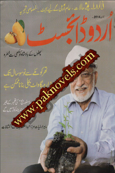 Urdu Digest June 2014 Download