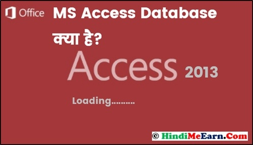 MS Access database Kya Hai