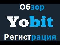 Уобит.нет - обзор и регистрация на бирже