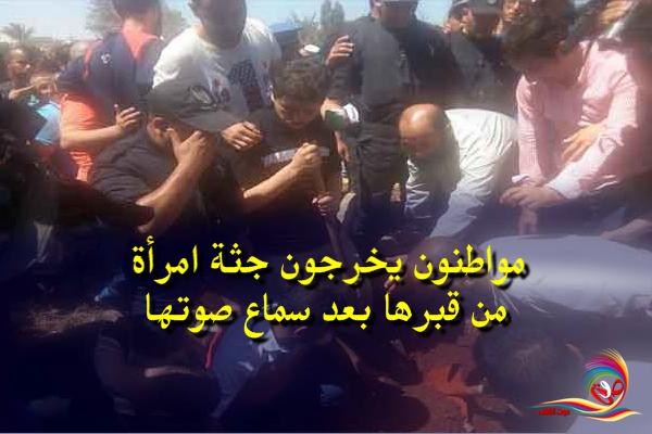 مواطنون يخرجون جثة امرأة من قبرها بعد سماع صوتها