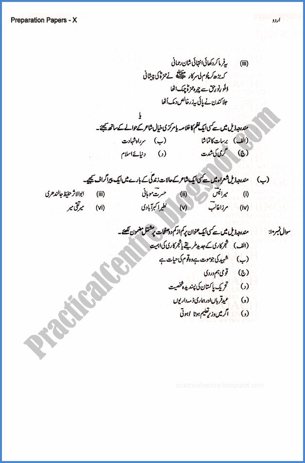 urdu-10th-adamjee-coaching-guess-paper-2019-science-group
