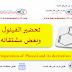 طرق تحضير الفينول وبعض مشتقاته Preparation of Phenol and its derivatives