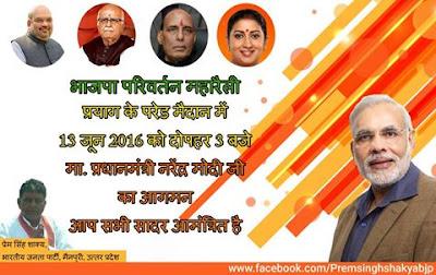 Prem Singh Shakya - BJP