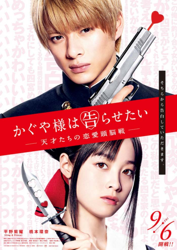Kaguya-sama: Love is War (Kaguya-sama wa Kokurasetai: Tensai-tachi no Renai Zunousen) live-action