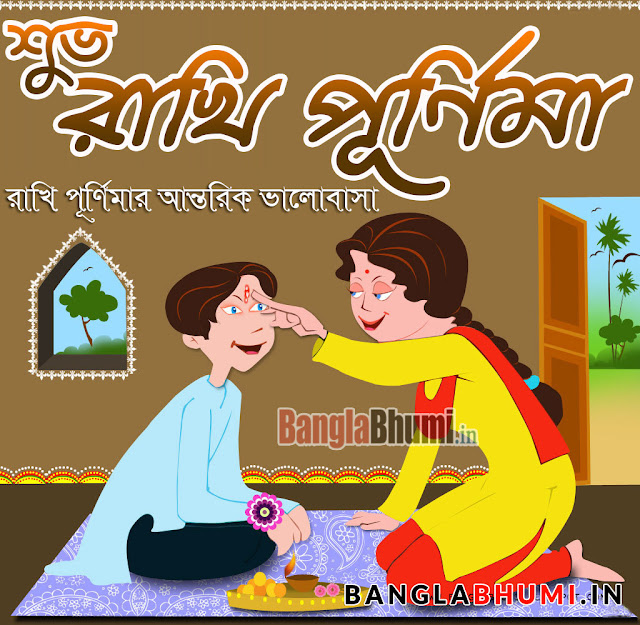 Rakhi Purnima Bengali Best Wallpaper Free Download