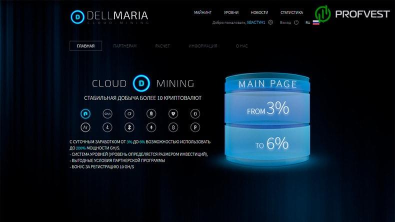 DellMaria обзор и отзывы HYIP-проекта