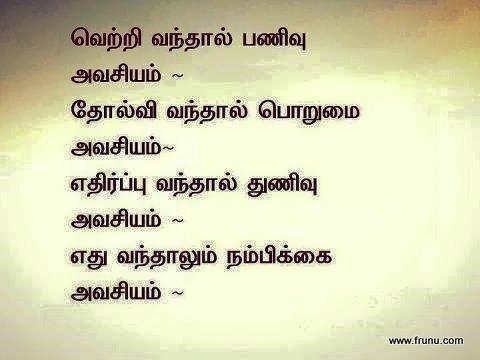 tamil thathuvam quotes tamil vetri thathuvam tamil funny thathuvam sms