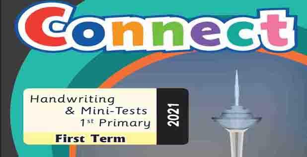 تحميل مذكرة الإملاء والواجب فى اللغة الانجليزية منهج Connect اولى ابتدائى ترم اول 2021