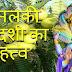 Importance Of Amalaki Ekadashi - आमलकी एकादशी का महत्व