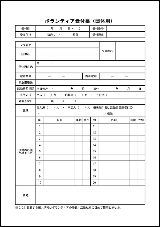 ボランティア受付票(団体用) 010