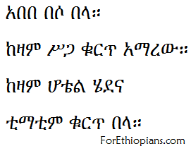 How To Write Amharic on a Windows 7 PC