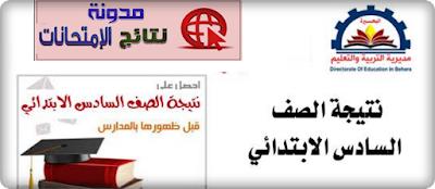محافظة البحيره/ ظهرت الان نتيجة الشهادة الابتدائيه الترم الاول 2017 برقم الجلوس