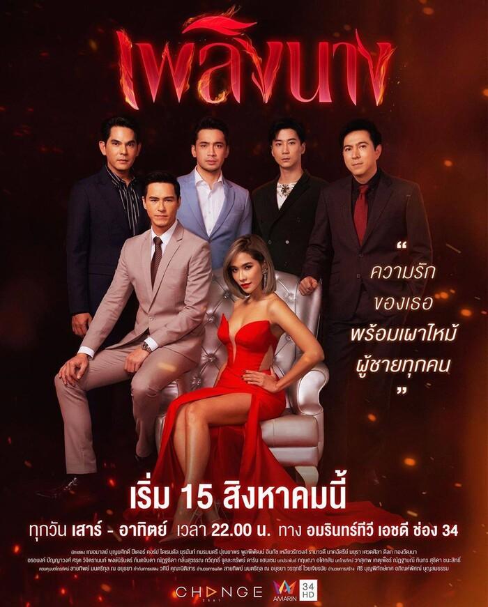 Đam Mê Ám Muội - Plerng Nang (2020)