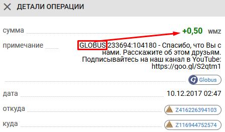Заработок на приглашениях Globus