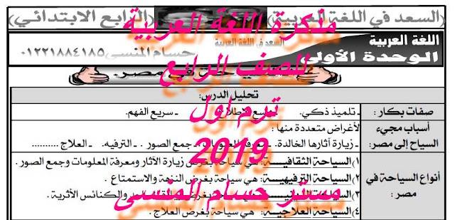 أقوى مذكرة لغة عربية للصف الرابع ترم أول 2019 مستر حسام المنسي