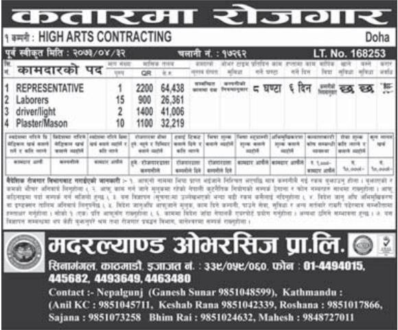 Jobs For Nepali In QATAR, Salary -Rs.64,438/