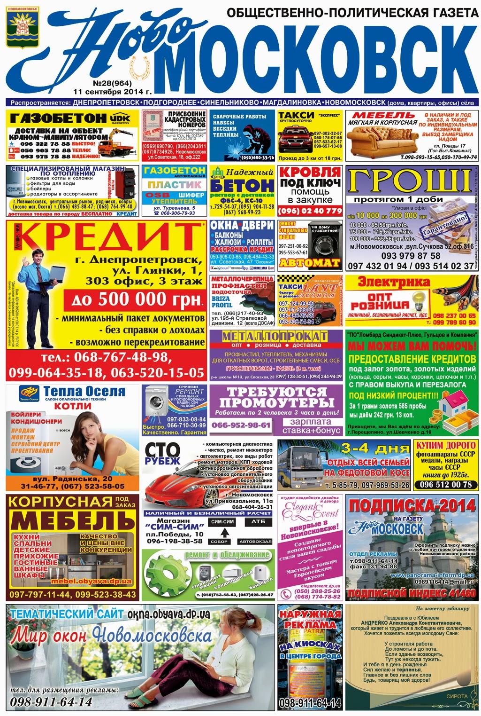 знакомства объявления газета 2х2