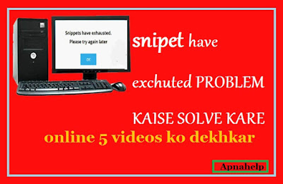 sniprt have exchuted problem kaise solve kare