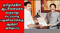 Breaking News : Vidyasagar Rao Declares Edapadi Palanisamy Will Be The Next CM Of TN