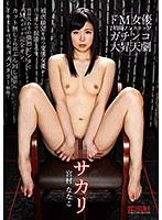 NKD-228 サカリ 宮村ななこ - J