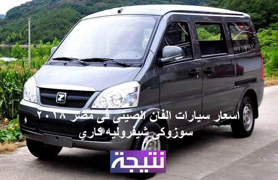 اسعار سيارات الفان الصينى فى مصر 2018 سوزوكى شيفروليه كاري