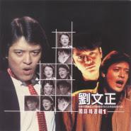 Liu Wen Zheng (刘文正) - Qia Si Ni De Wen Rou (恰似你的温柔)