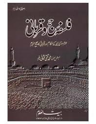 falsafa-e-hajj-wa-qurbani