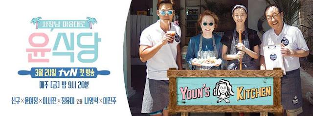 《尹食堂》第二集的3號店 節目組有什麼新的規劃呢!?