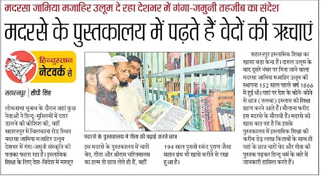 मदरसे के पुस्तकालय में पढ़ते है वेदों की श्रीचाय