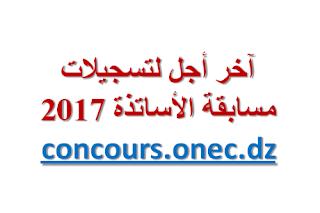 http://www.e-onec.com/2017/05/dernier-delai.html