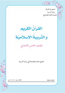 كتاب القرأن الكريم للصف الخامس الأبتدائي  2016