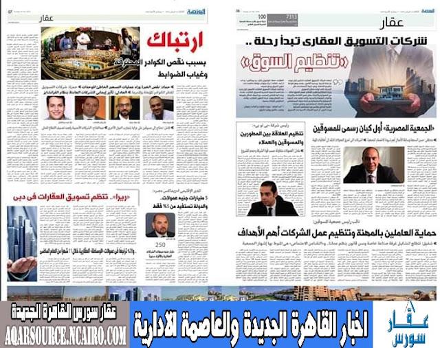 انشاء اول جمعية للتسويق العقارى فى مصر للقضاء على السماسرة والوسطاء الغير مرخصين