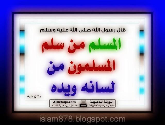المسلم من سلم المسلمون من لسانه ويده الطريق الي الاسلام