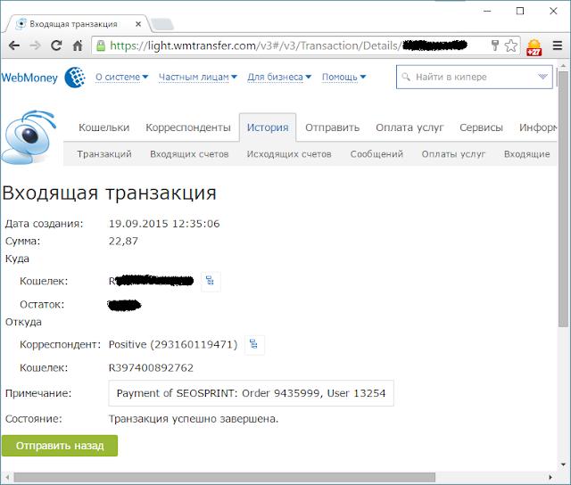 SEO sprint - выплата на WebMoney от 19.09.2015 года