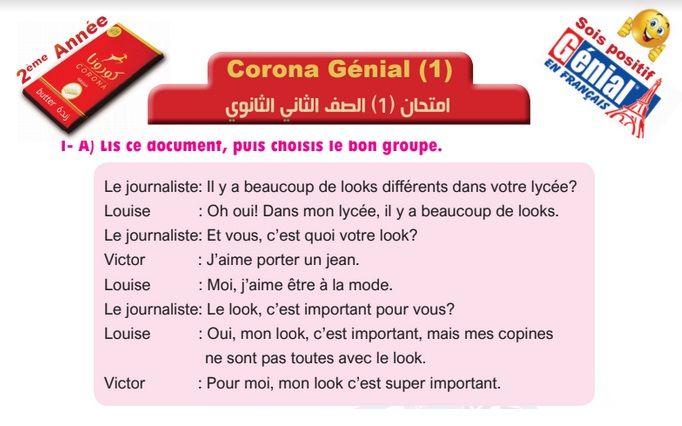 امتحانات لغة فرنسية للصف الثانى الثانوى ترم ثانى 2020- موقع مدرستى