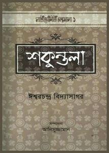 Sakuntala by Ishwar Chandra Vidyasagar e-book
