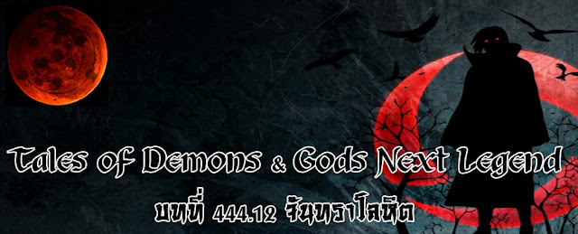 Tales of Demons & Gods Next Legend บทที่ 444.12 จันทราโลหิต