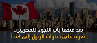 اللجوء الى كندا للمصريين